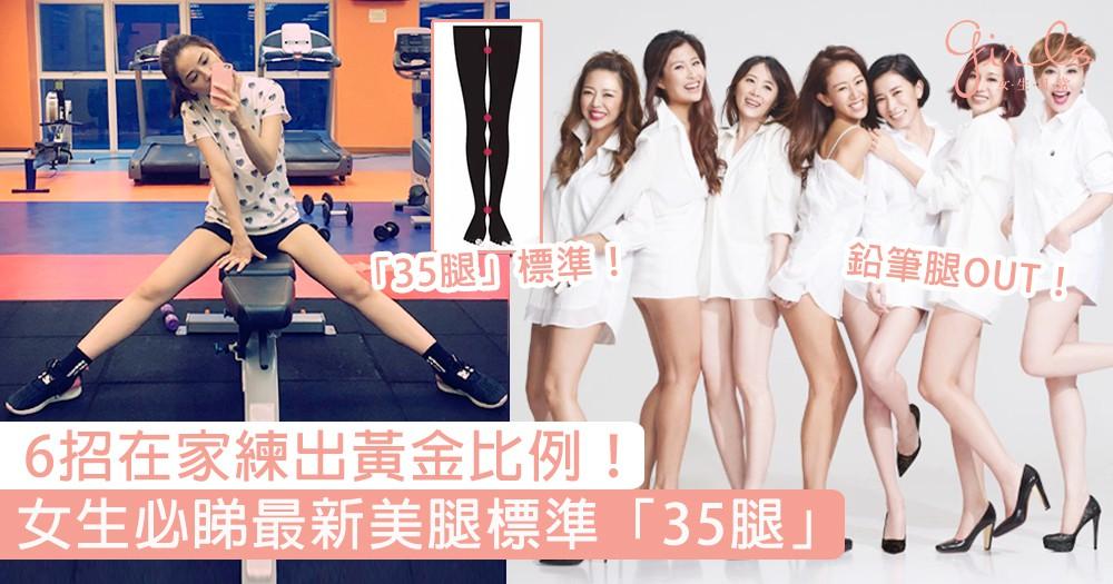 鉛筆腿OUT!女生必睇最新美腿標準「35腿」,6招輕鬆在家練出黃金比例美腿!