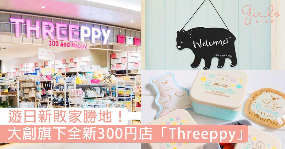 遊日新敗家勝地!大創旗下全新300円店「Threeppy」,主打日系甜美風CP值更高~