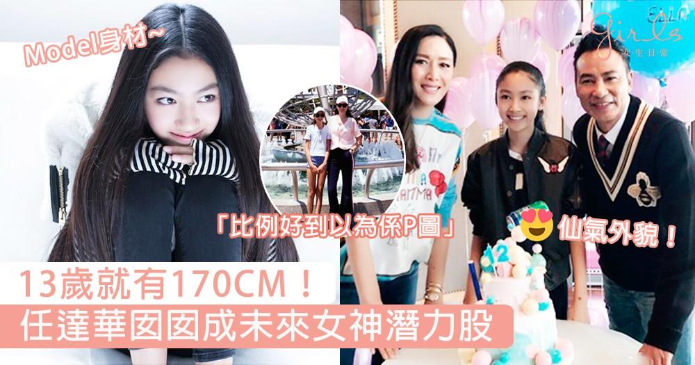13歲就有170CM!任達華囡囡仙氣外貌+模特身材成未來女神潛力股,網民:長腿比例好到以為係P圖!