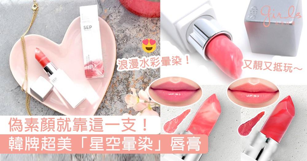 偽素顏水潤櫻唇就靠這一支!韓牌超美「星空暈染」唇膏,浪漫水彩暈染太讓人心動了啦!