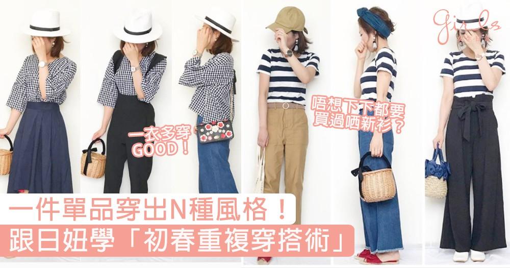 一件單品穿出N種風格!跟日妞學「初春重複穿搭術」,一衣多穿讓沉悶單品復活過來吧!