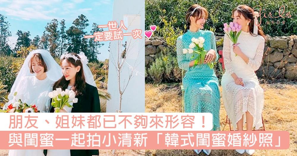 朋友、姐妹都已不夠來形容!與閨蜜一起拍小清新「韓式閨蜜婚紗照」,一輩子就是很值得試一次!