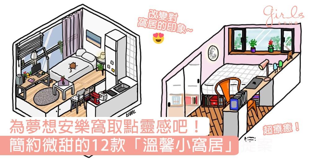 平淡微甜的幸福家居!來自韓國插畫家的12款「溫馨小窩居」提案,為夢想安樂窩取點靈感吧!