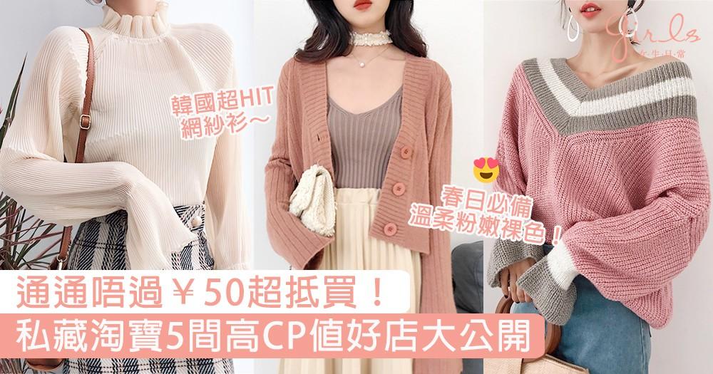 ¥15荷葉邊魚尾裙、¥50兩件套裝!私藏淘寶5間高CP值好店大公開,通通唔過¥50超抵買!