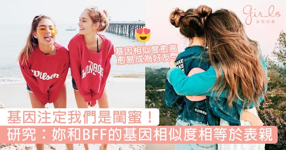 基因注定我們是閨蜜!基因相似度愈高愈易成為好友,科學證實:妳和BFF的基因相似度相等於表親!