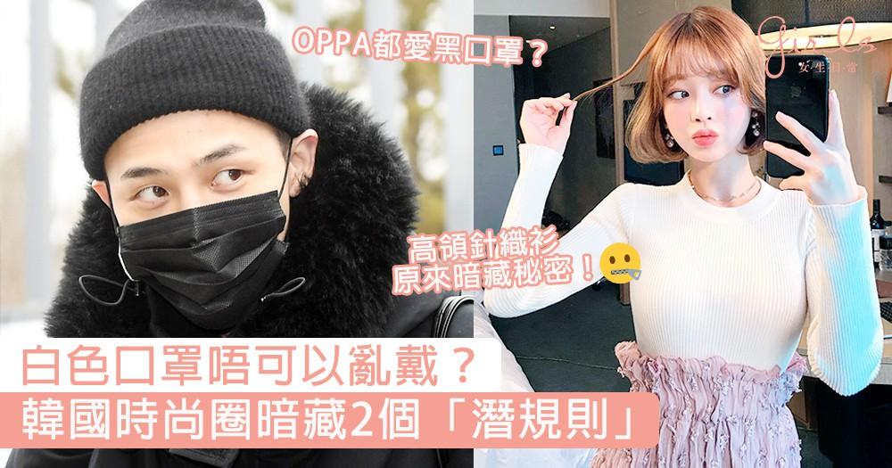 白色口罩唔可以亂戴?韓國時尚圈暗藏2個「潛規則」,韓妹鍾意著高領針織衫原因竟然係咁!