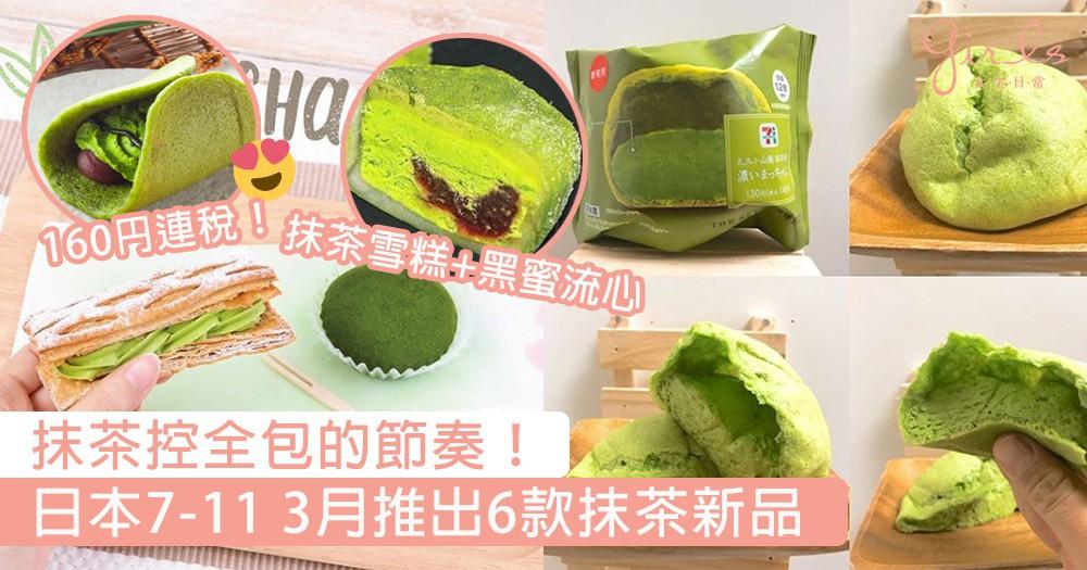 抹茶控注意!日本7-11 3月推出6款抹茶新品,光看相片已經想立即買機票全包啊~