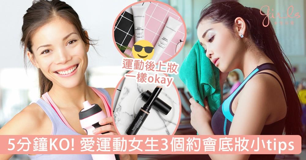 5分鐘KO!美妝達人綜合3個底妝小tips,運動後為你瞬間打造持久貼服「完勝約會妝容」!