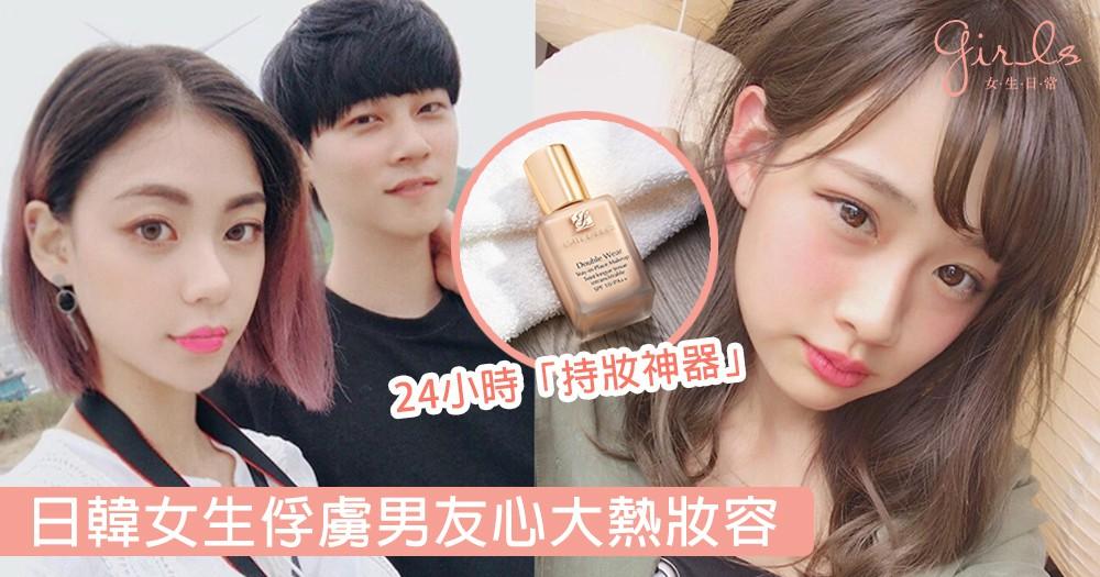 每30秒搶走1支?日韓女生俘虜男友心大熱妝容,24小時自帶細緻妝容都是靠「持妝神器」!