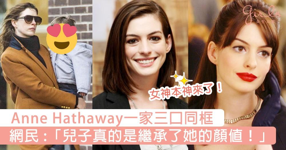 女神本神來了!Anne Hathaway一家三口同框,網民驚呼:「兒子真的是繼承了她的顏值!」