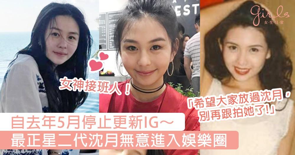 自去年5月停止更新IG~最正星二代沈月無意進入娛樂圈,邱淑貞爆女兒壓力極大求大家放過她!