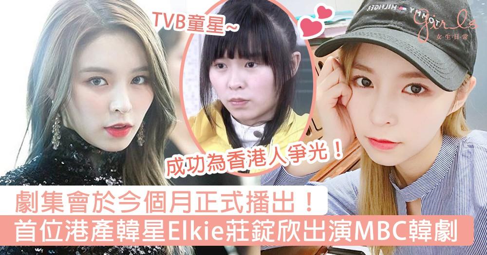 成功為香港人爭光!首位港產韓星Elkie莊錠欣出演MBC韓劇,劇集會於今個月正式播出!