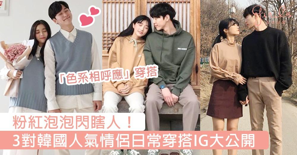 粉紅泡泡閃瞎人!3對韓國人氣情侶日常穿搭IG大公開,「色系相呼應」穿搭來增加甜蜜合襯度指數!