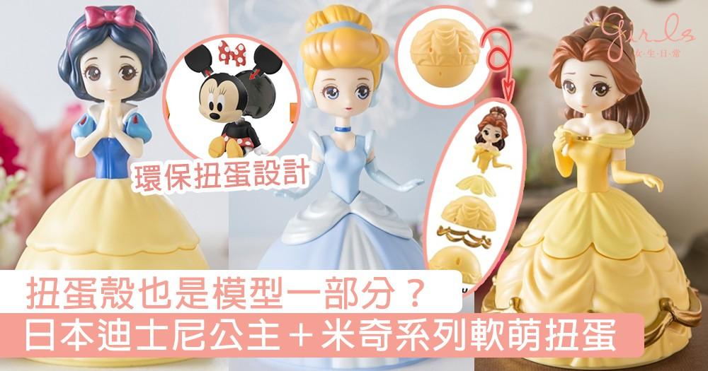 扭蛋殼也是模型一部分?日本迪士尼公主+米奇系列軟萌扭蛋,根本是迫人全部都收藏吧!