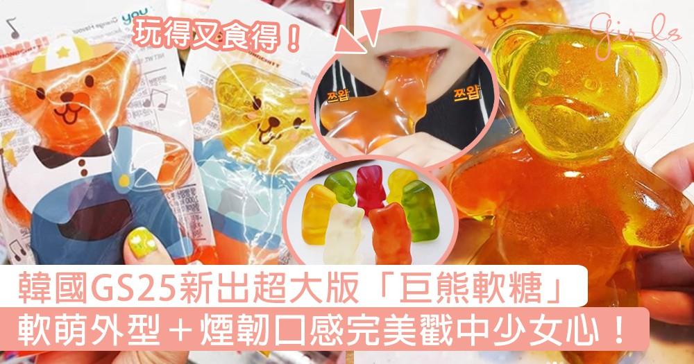 玩得又食得!韓國GS25新出超大版「巨熊軟糖」,軟萌外型+煙韌口感完美戳中少女心!