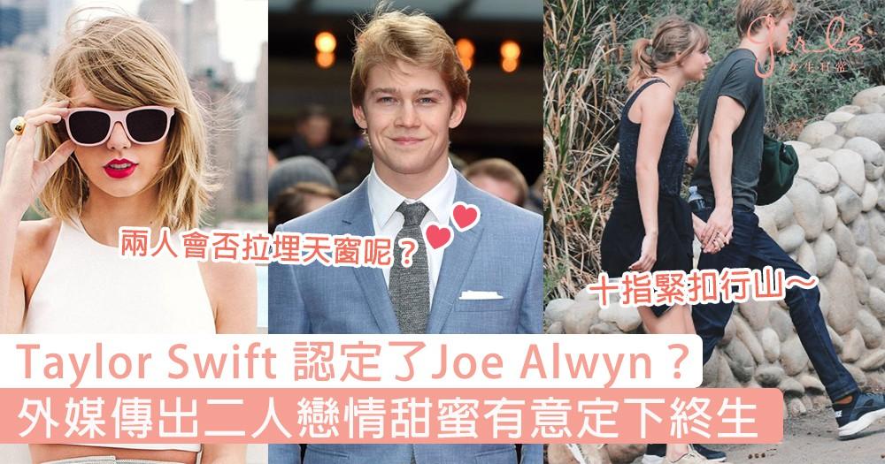 Taylor Swift 認定了Joe Alwyn?外媒傳出二人戀情甜蜜有意定下終生,手牽手甜蜜行山展現不能言語的幸福感!