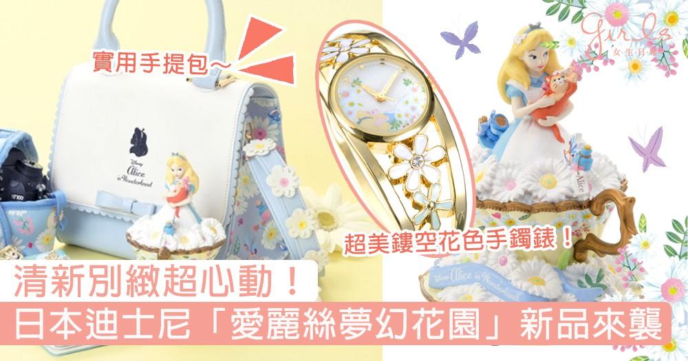 會否太懂少女心?日本迪士尼超燒錢「愛麗絲夢幻花園」新品來襲,清新別緻超心動~