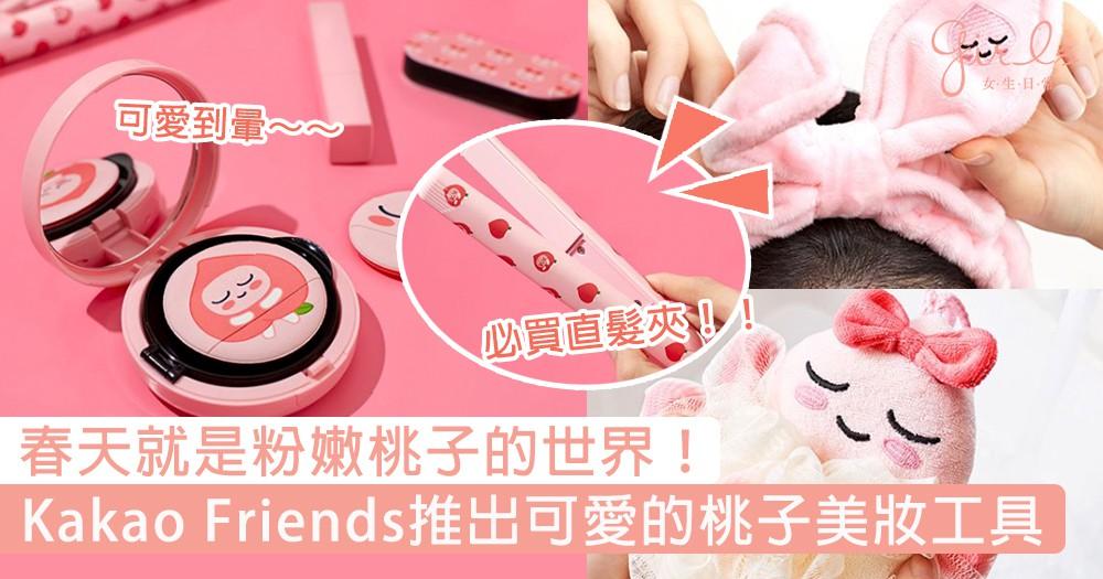不要只提著Ryan!Kakao Friends推出可愛的桃子美妝工具+家居用品,春天就是粉嫩桃子的世界~
