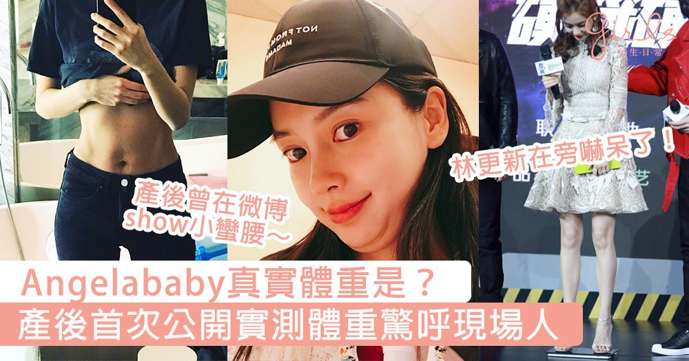 Angelababy真實體重是?baby產後首次公開實測體重,新節目發布會上更自爆追B女計劃~