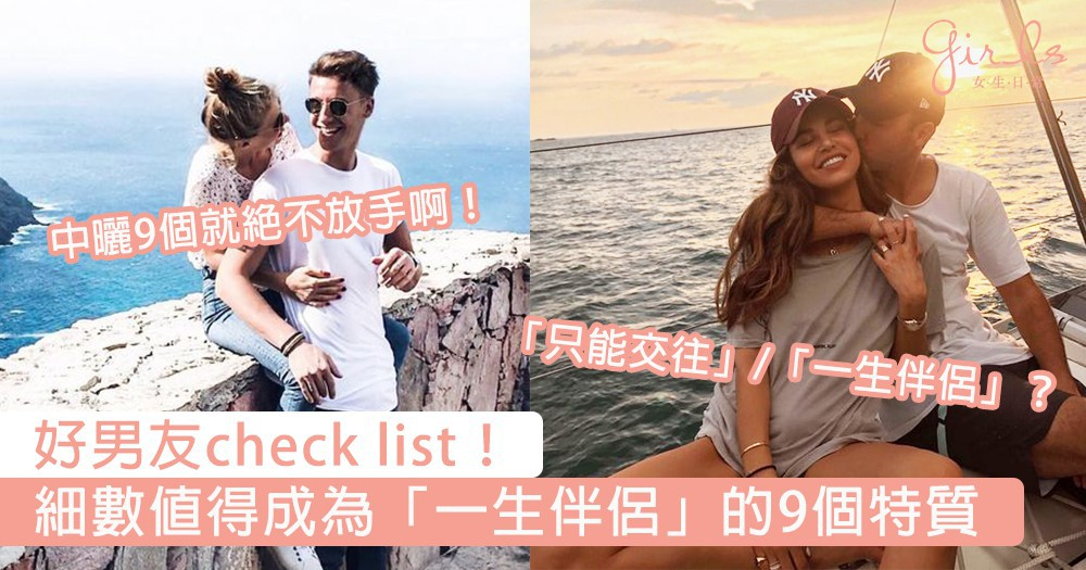 好男友check list!分辨身邊的伴侶是「只能交往」/「一生伴侶」,中了這9個特徵就絕不要放手啊~