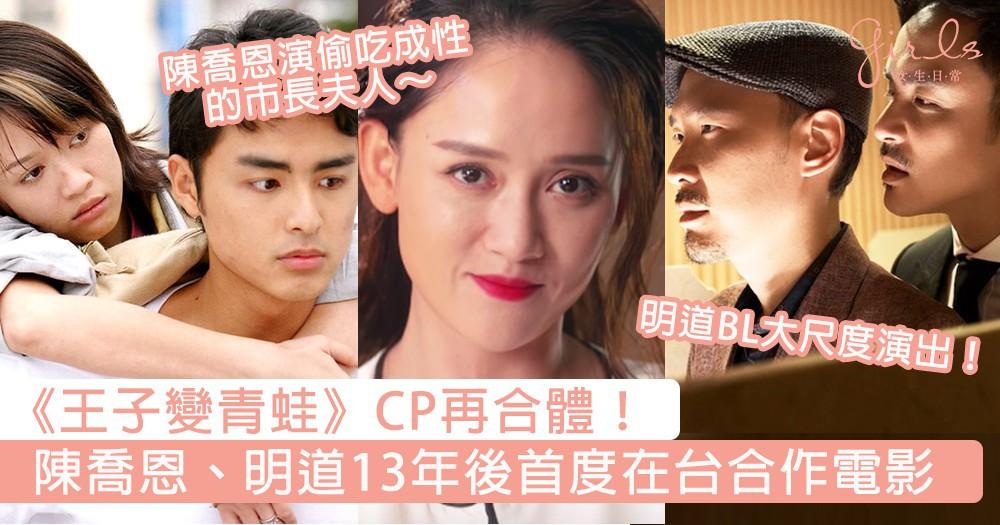 《王子變青蛙》CP再合體!陳喬恩、明道13年後首度在台灣再次合作,新戲各種偷情、BL大尺度演出~