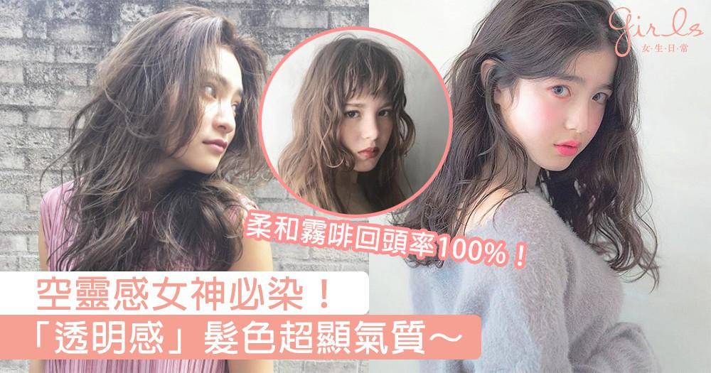 日雜女模最愛髮色Top1!適合各種膚色的柔和透明感髮色,回頭率100%的挑染美髮!