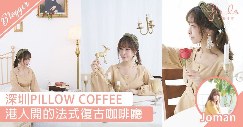 【Pillow Coffee 法式復古咖啡廳】