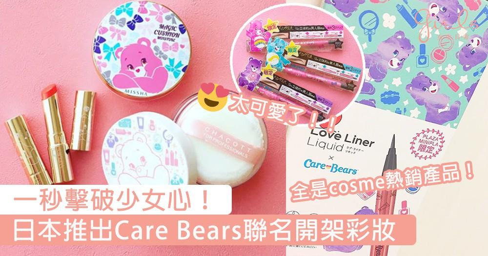 再次激起少女心!日本推出Care Bears聯名開架化妝品,全是cosme熱銷產品必搶無誤~