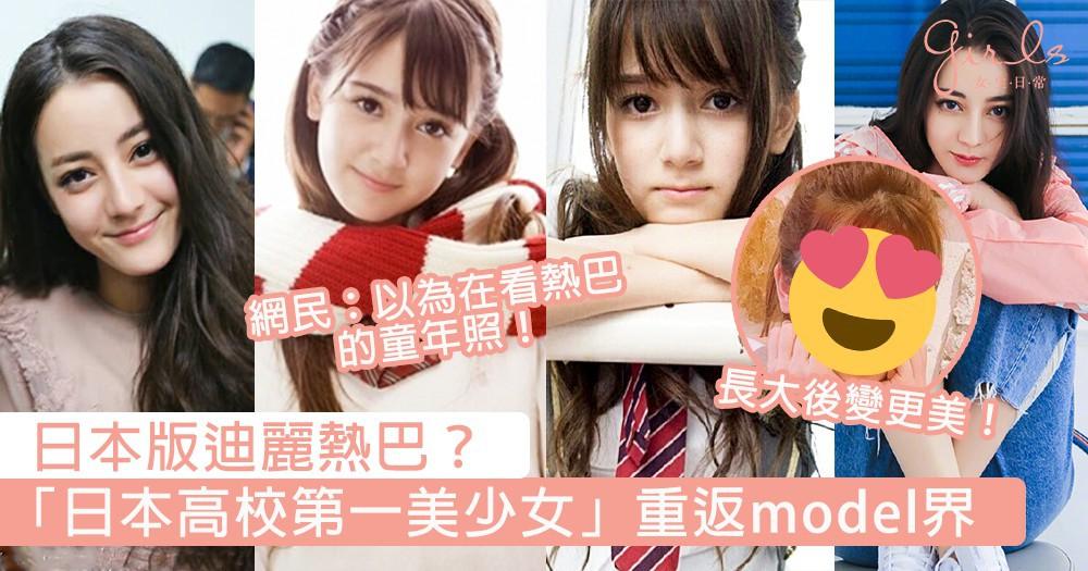 日本版迪麗熱巴?「日本高校第一美少女」相隔7年重返model界,長大後變更美男女通殺~
