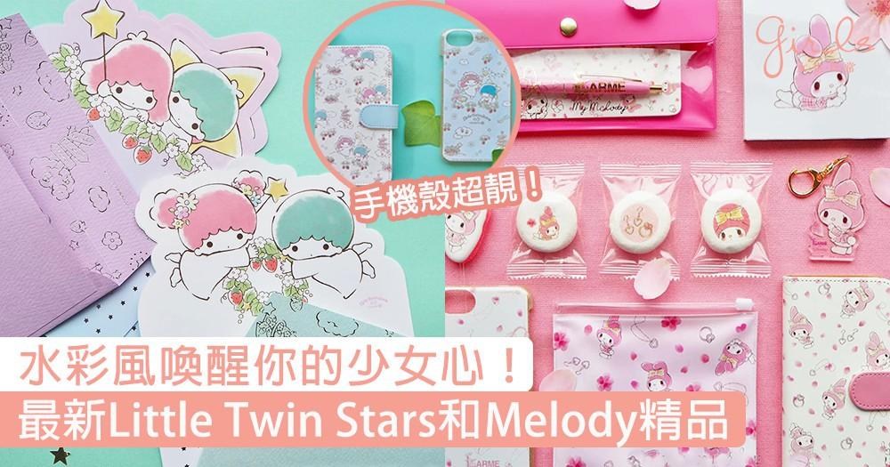 春天就要喚醒你的少女心!最新Little Twin Stars和Melody精品,水彩風美得太犯規〜