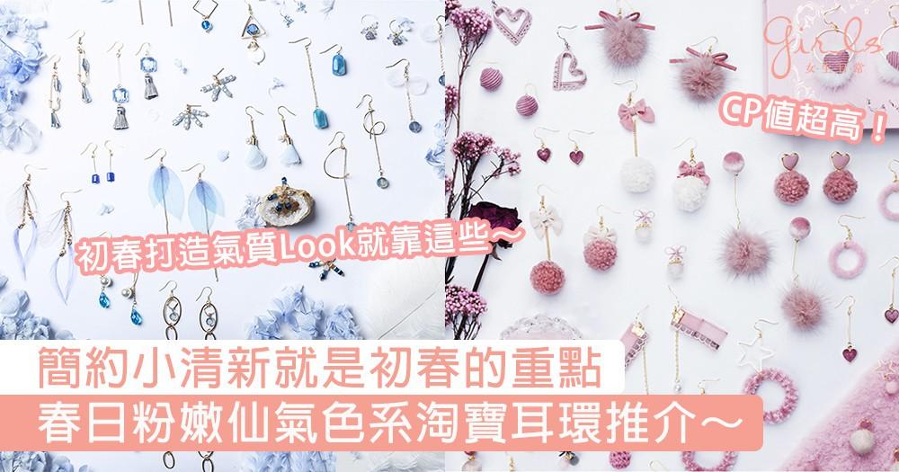 CP值超高!春日粉嫩仙氣色系淘寶耳環推介,簡約小清新就是初春的重點~