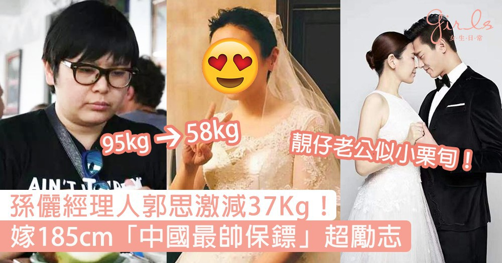 減肥餐單全公開!孫儷經理人郭思激減37kg,嫁185cm「中國最帥保鏢」超級勵志〜