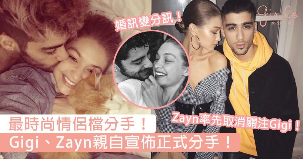 最時尚情侶檔分手!Gigi、Zayn親自宣佈正式分手,外媒形容這是最和平最甜蜜的別離~