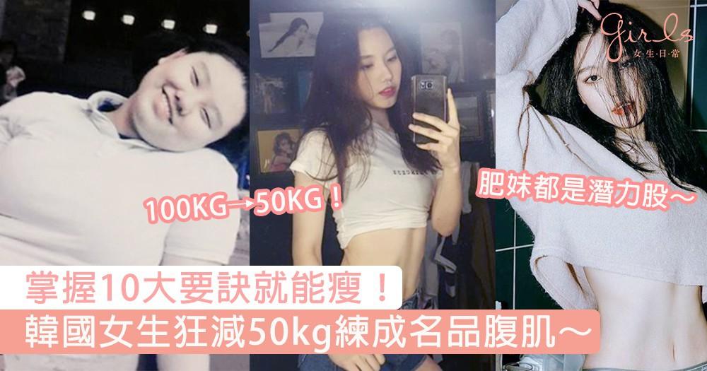 中學狂食炸雞肥到去100KG!韓國女生狂減50kg練成名品腹肌,掌握10大要訣就能瘦出螞蟻腰!