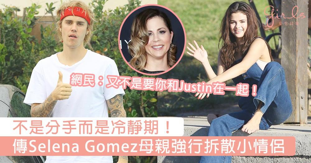 不是分手而是冷靜期!傳Selena Gomez母親強行拆散,網民:又不是要你和Justin在一起!