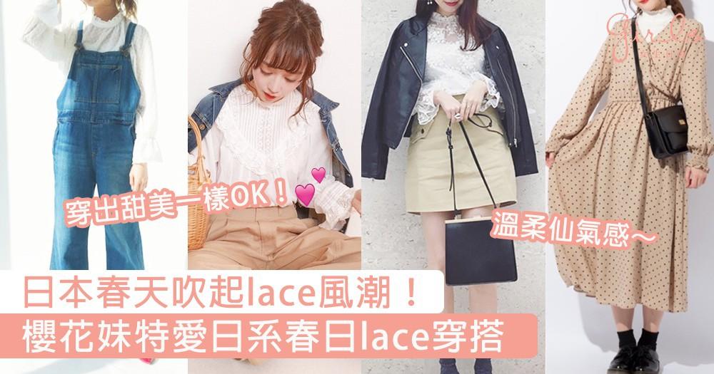 日本春天吹起lace風潮!櫻花妹特愛日系lace穿搭,穿出溫柔仙氣或隨性甜美一樣很可以~