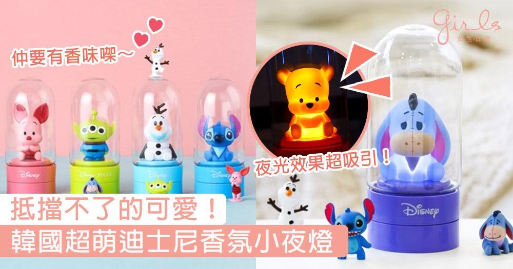 抵擋不了的可愛!韓國推出萌萌的迪士尼香氛小夜燈,送你一覺好眠的可愛寶貝~