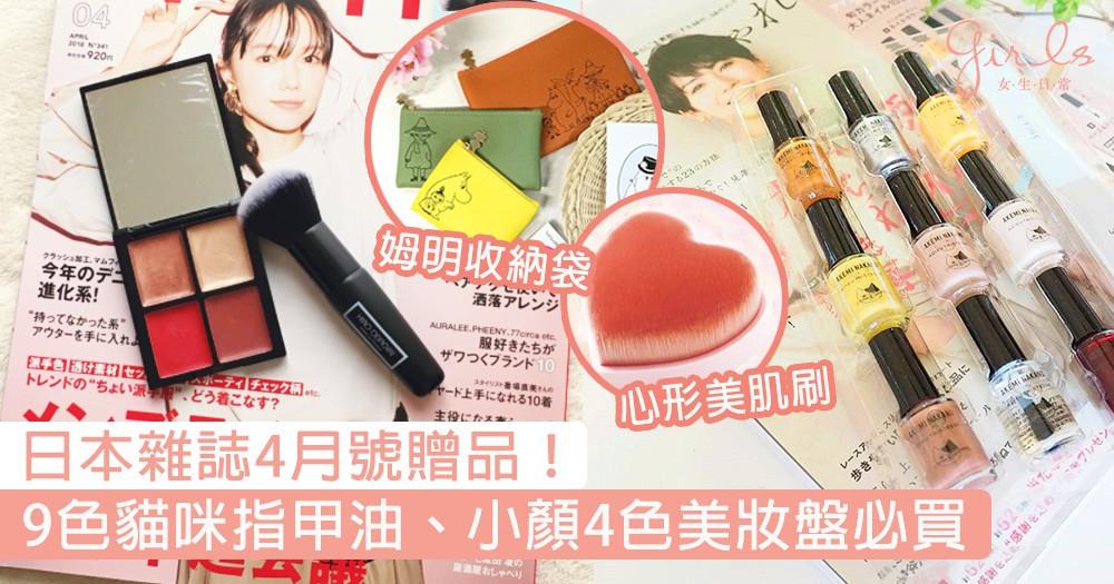 日本雜誌4月號贈品率先睇!超可愛心形美肌刷、9色貓咪指甲油、4色美妝盤必買〜