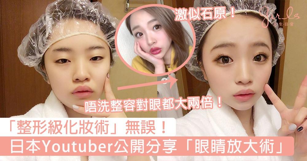 絕對是「整形級化妝術」!日本Youtuber上妝後激似石原里美,不藏私分享眼睛放大兩倍的化妝絕技!