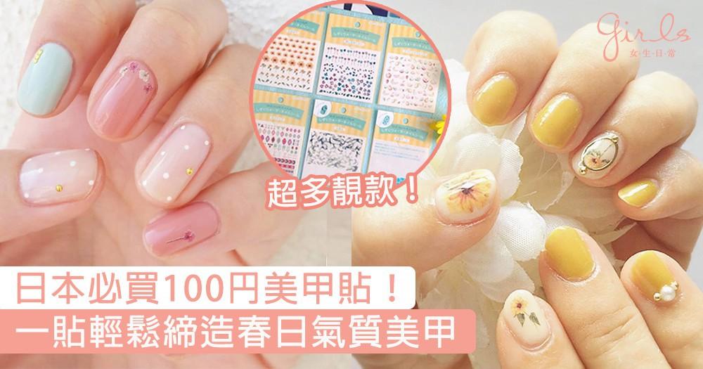 去日本一定要狂掃100円指甲貼!日本女生春日美甲靈感,輕鬆締造氣質美甲〜