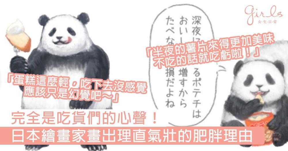 總找到一個理由說服你!日本繪畫家畫出「吃得理直氣壯」的肥胖理由,網民:說得太中肯了~