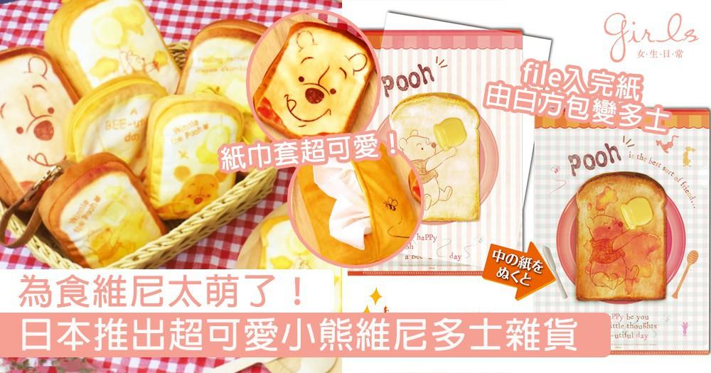 為食維尼太萌了!日本推出超可愛小熊維尼多士雜貨,這個新鮮出爐的「多士」也太治癒啦~