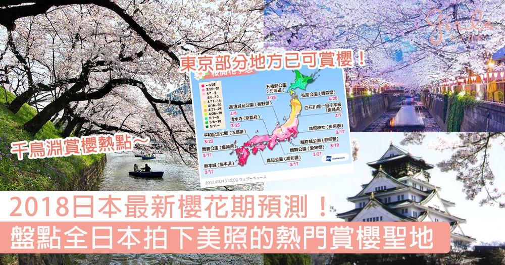 2018日本最新櫻花期預測!盤點全日本熱門賞櫻聖地,想拍下美景就趕緊收藏起來~