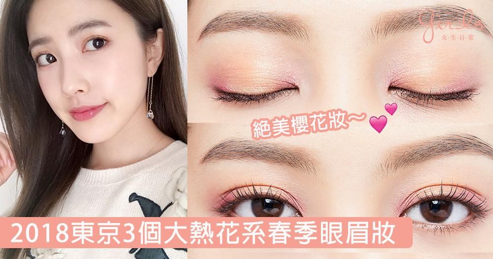 東京女生的妝容美到哭!2018東京3個大熱花系春季眼眉妝,畫出完美眼眉妝絕不能忽略了這個地方!