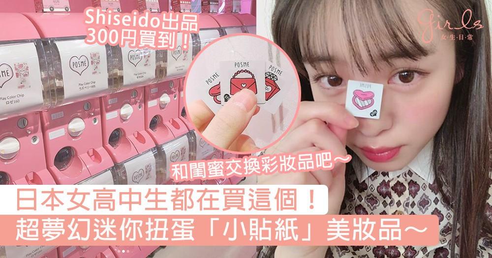日本女高中生都在買這個!超夢幻迷你扭蛋「小貼紙」美妝品,現在就和閨蜜交換彩妝品吧~
