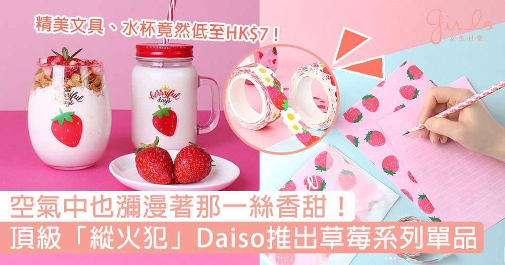 空氣中也瀰漫著那一絲香甜!韓國頂級「縱火犯」Daiso推出新一波草莓系列單品,精美文具、水杯竟然低至HK$7 !