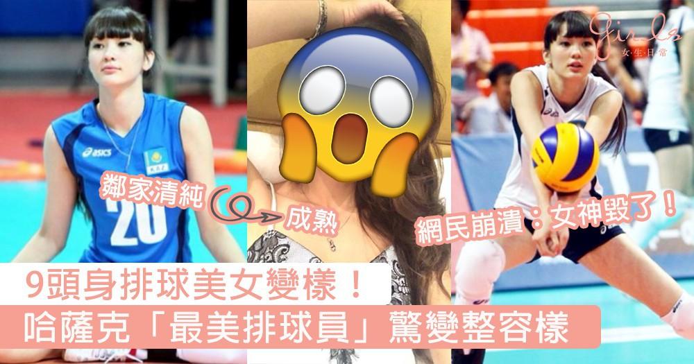 9頭身排球美女變樣!哈薩克「最美排球員」竟變成「整容樣」,網民崩潰:女神毀了~