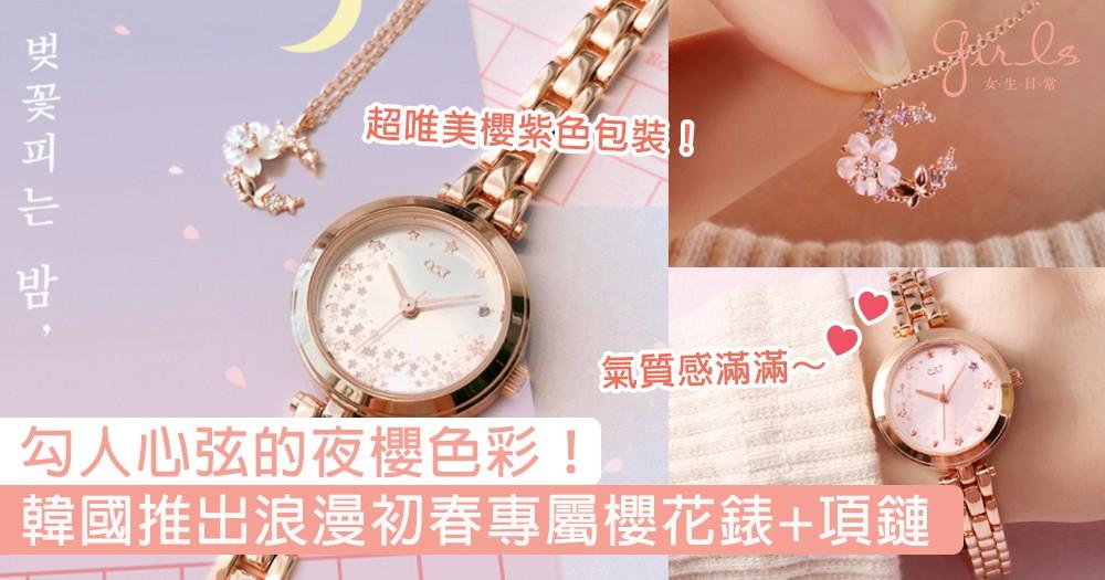勾人心弦的夜櫻色彩!韓國推出浪漫初春專屬櫻花錶+項鏈,帶出皎潔明月下的醉人情調~