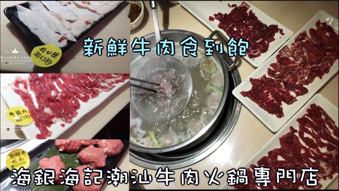 深圳美食丨CP值高 新鮮牛肉食到飽丨海銀海記潮汕牛肉火鍋專門店