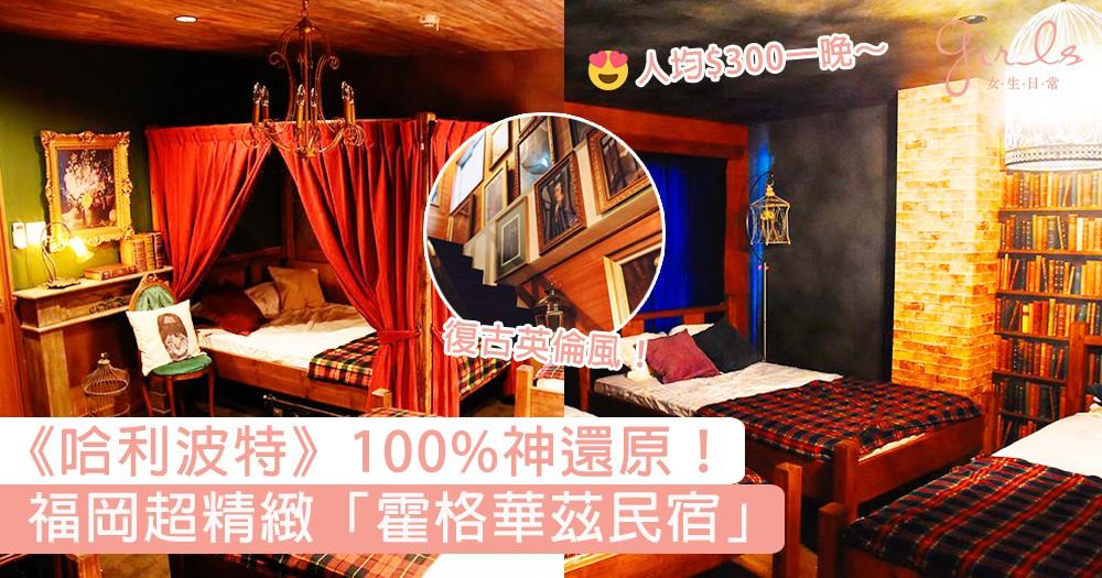 《哈利波特》場景100%神還原!福岡超精緻「霍格華茲民宿」,包棟人均$300一晚超值得去!